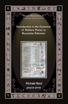 Picture of Introduction to the Grammar of Hebrew Poetry in Byzantine Palestine
