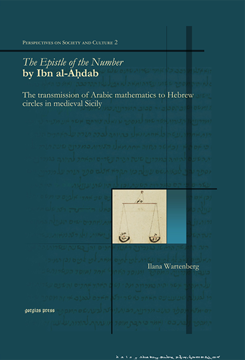 Picture of The Epistle of the Number by Ibn al-Aḥdab