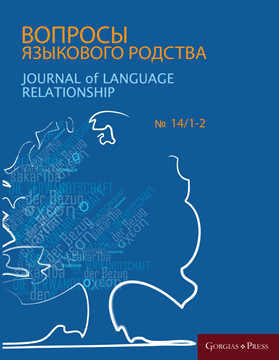Picture of Journal of Language Relationship 14/1-2