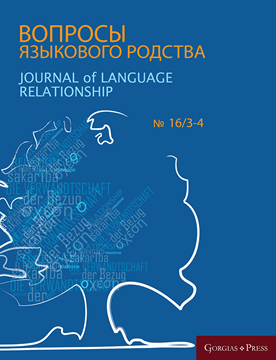 Picture of Journal of Language Relationship 16/3-4