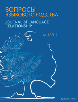 Picture of Journal of Language Relationship 18/1-2