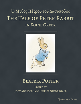 Picture of The Tale of Peter Rabbit in Koine Greek